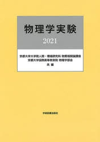 物理學實驗 2021