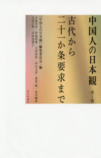中國人の日本觀 第1卷