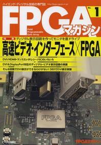 FPGAマガジン ハイエンド.ディジタル技術の專門誌 NO.1