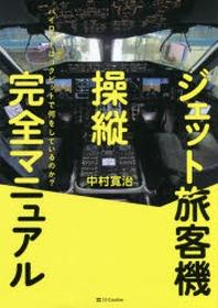 ジェット旅客機操縱完全マニュアル パイロットはコクピットで何をしているのか?