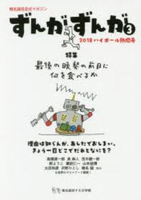 ずんがずんが 椎名誠自走式マガジン 3