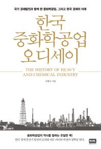 한국 중화학공업 오디세이