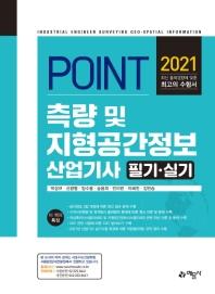 Point 측량 및 지형공간정보산업기사 필기+실기(2021)