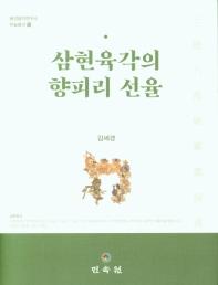 삼현육각의 향피리 선율