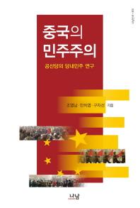 중국의 민주주의