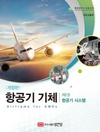 항공기 기체. 2: 항공기 시스템