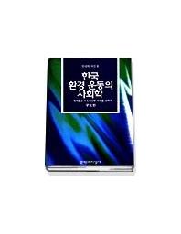 한국 환경운동의 사회학(현대의지성 91)
