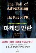 마케팅반란(The Fall of Advertising and the Rise of PR)