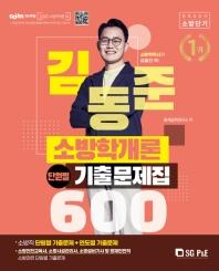 2022 김동준 소방학개론 단원별 기출문제집 600