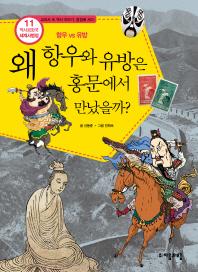 역사공화국 세계사법정. 11:왜 항우와 유방은 홍문에서 만났을까
