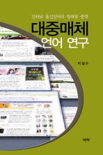 대중매체 언어 연구