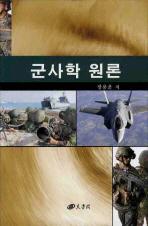 군사학 원론
