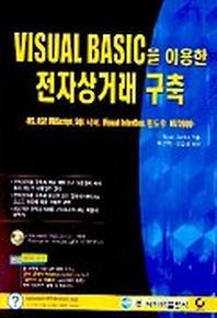 VISUAL BASIC을 이용한 전자상거래 구축
