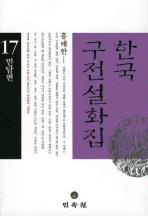 한국 구전설화집. 17: 민담편