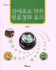 산야초로 만든 발효청과 요리
