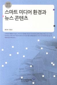 스마트 미디어 환경과 뉴스 콘텐츠