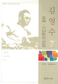 김영수 희곡 시나리오 선집 7