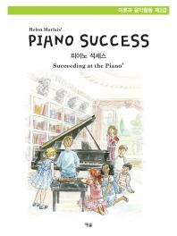 피아노 석세스 이론과 음악활동(제2급)