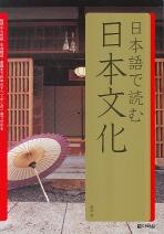 일본어로 읽는 일본문화