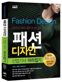 패션디자인 산업기사 따라잡기