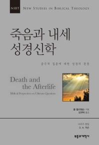 NSBT 죽음과 내세 성경신학