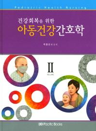 건강회복을 위한 아동건강 간호학. 2
