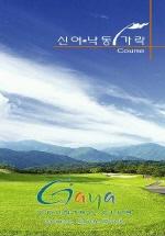 골프코스가이드북 (가야 컨트리클럽 신어 낙동 가락 Course)