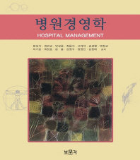 병원경영학
