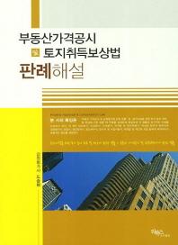 부동산가격공시 및 토지취득보상법 판례해설