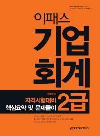이패스 기업회계 2급 핵심요약 및 문제풀이(2020)