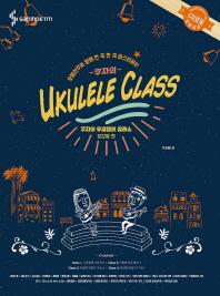 모범연주와 함께 한곡한곡 마스터하는 쿠자의 우쿨렐레 클래스: 앙상블 편