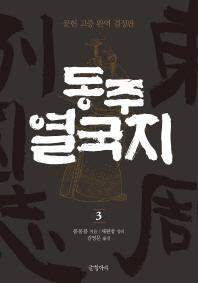 동주 열국지. 3