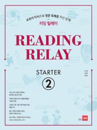 리딩 릴레이(Reading Relay) Starter. 2