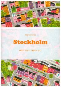 Stockholm(스톡홀름)