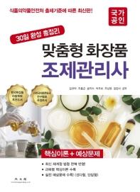 맞춤형 화장품 조제관리사(2020)