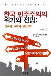 한국 민주주의의 위기와 전망