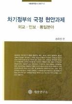 차기정부의 국정 현안과제