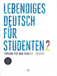 대학생을 위한 활용 독일어. 2