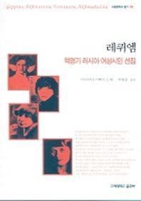 레퀴엠(서양문학의 향기 06)