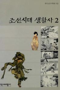 조선시대 생활사. 2