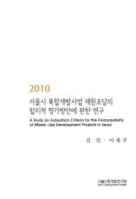 서울시 복합개발사업 재원조달의 합리적 평가방안에 관한 연구(2010)
