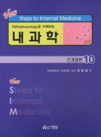 Pathophysiology로 이해하는 내과학. 10: 신경질환