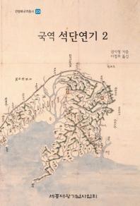 국역 석단연기. 2