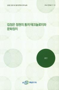 김정은 정권의 통치 테크놀로지와 문화정치