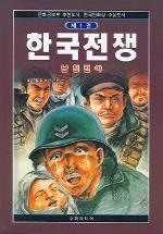 한국전쟁 1