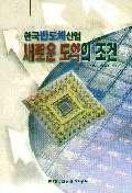 한국반도체산업 새로운 도약의 조건