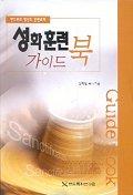 성화훈련 가이드 북(밴드목회평신도훈련교재)
