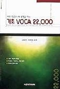 기초 VOCA 22000(무선철)