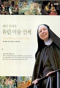 웬디 수녀의 유럽 미술 산책