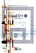 처음으로 하는 VISUAL C++ 1